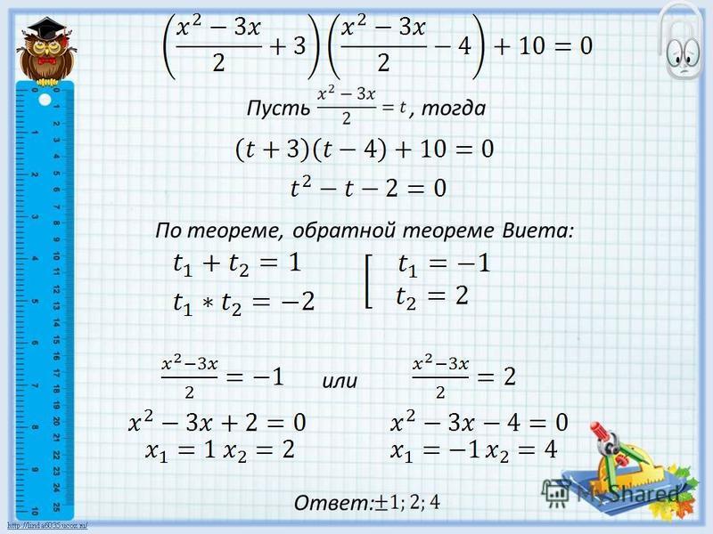 Пусть, тогда По теореме, обратной теореме Виета: или Ответ: