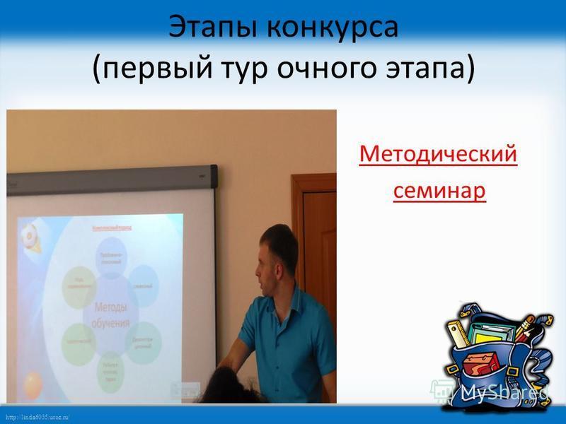 http://linda6035.ucoz.ru/ Методический семинар Этапы конкурса (первый тур очного этапа)