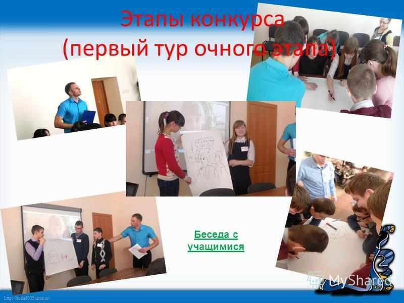 http://linda6035.ucoz.ru/ Этапы конкурса (первый тур очного этапа). Беседа с учащимися