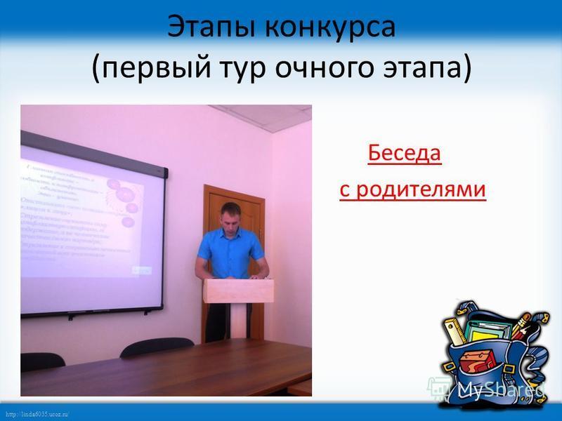 http://linda6035.ucoz.ru/ Беседа с родителями Этапы конкурса (первый тур очного этапа)