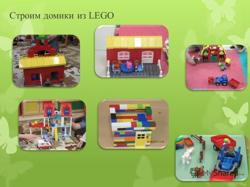 Строим домики из LEGO