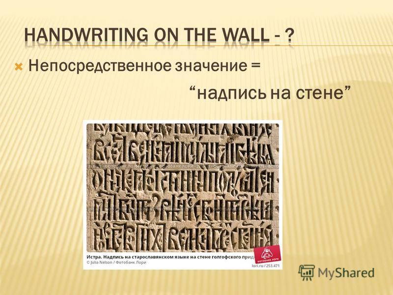 Непосредственное значение = надпись на стене