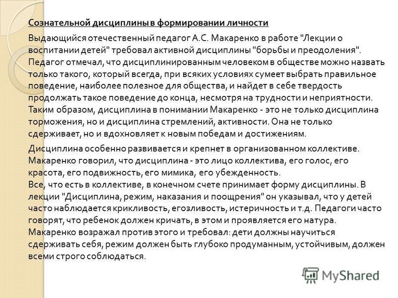 Сознательной дисциплины в формировании личности Выдающийся отечественный педагог А. С. Макаренко в работе