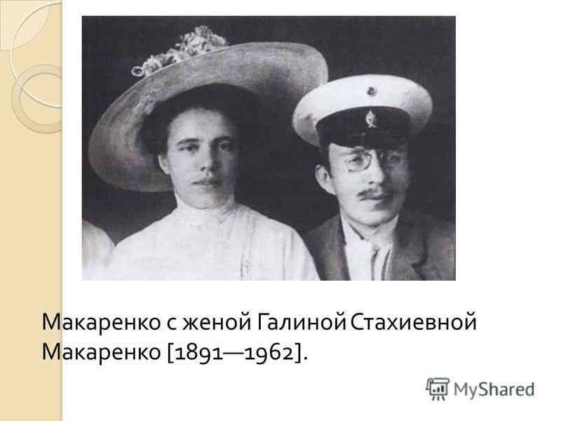 Макаренко с женой Галиной Стахиевной Макаренко [18911962].