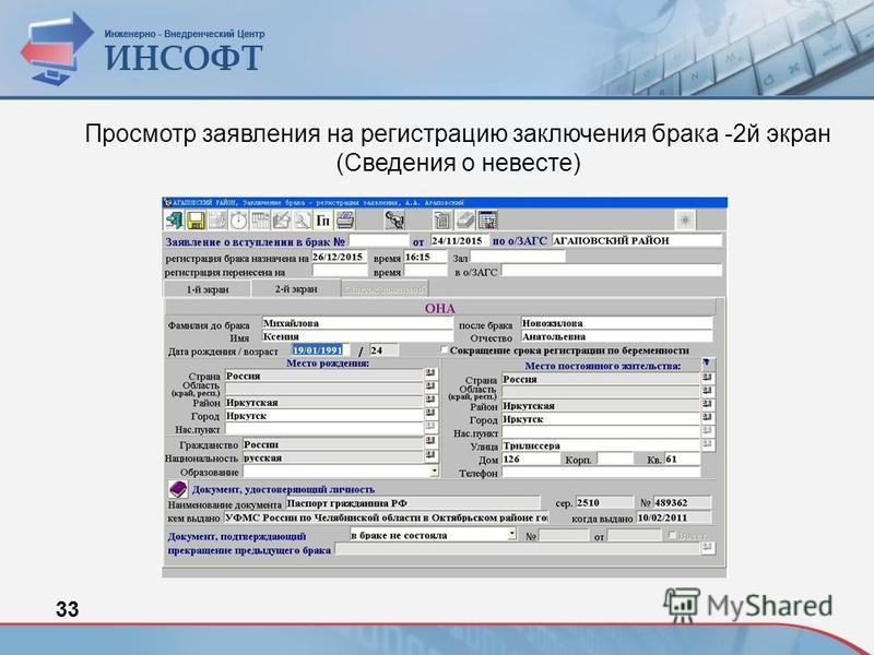 33 Просмотр заявления на регистрацию заключения брака -2 й экран (Сведения о невесте)