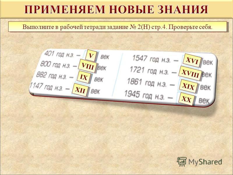 Выполните в рабочей тетради задание 2(Н) стр.4. Проверьте себя. V V VIII IX XII XVI XVIII XIX XX