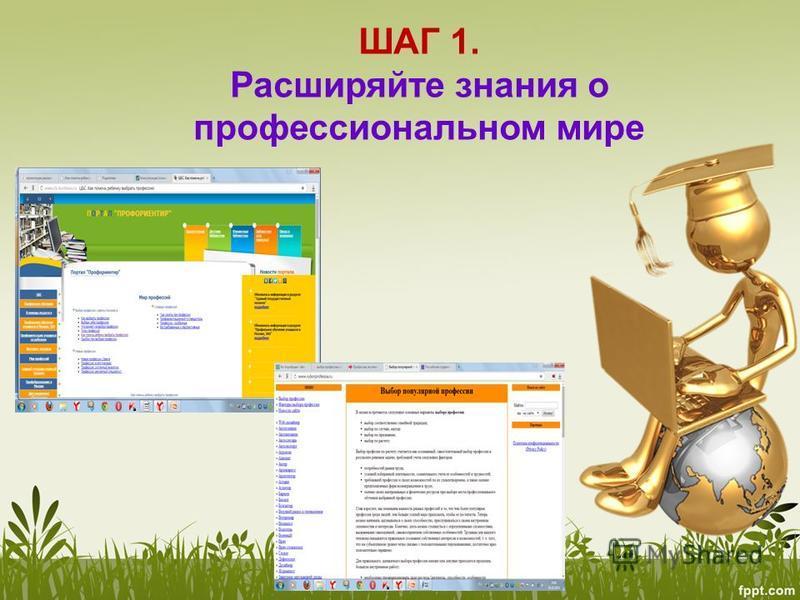 ШАГ 1. Расширяйте знания о профессиональном мире