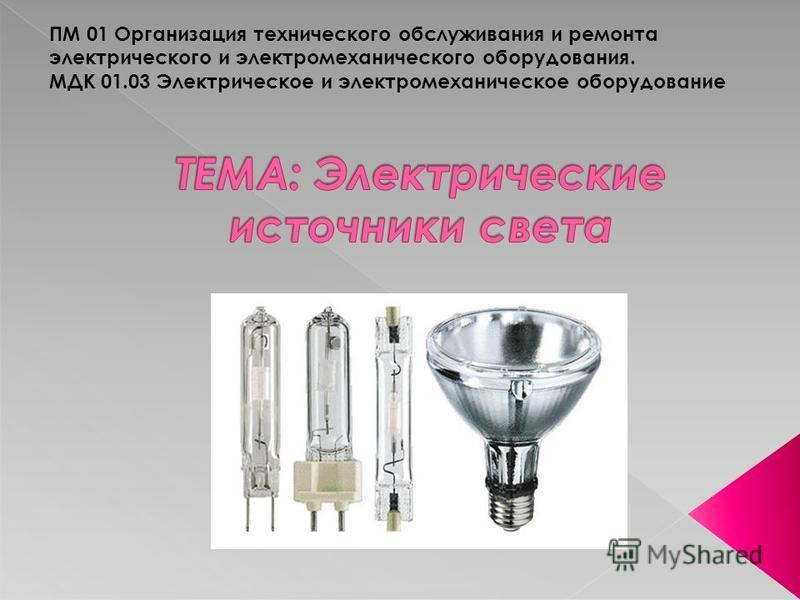ПМ 01 Организация технического обслуживания и ремонта электрического и электромеханического оборудования. МДК 01.03 Электрическое и электромеханическое оборудование