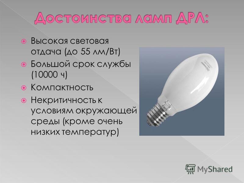 Высокая световая отдача (до 55 лм/Вт) Большой срок службы (10000 ч) Компактность Некритичность к условиям окружающей среды (кроме очень низких температур)
