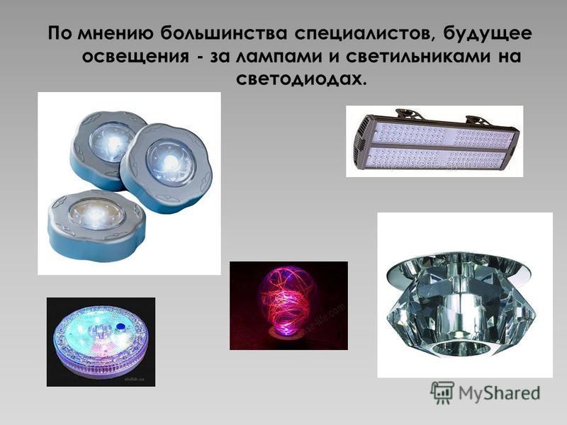 По мнению большинства специалистов, будущее освещения - за лампами и светильниками на светодиодах.