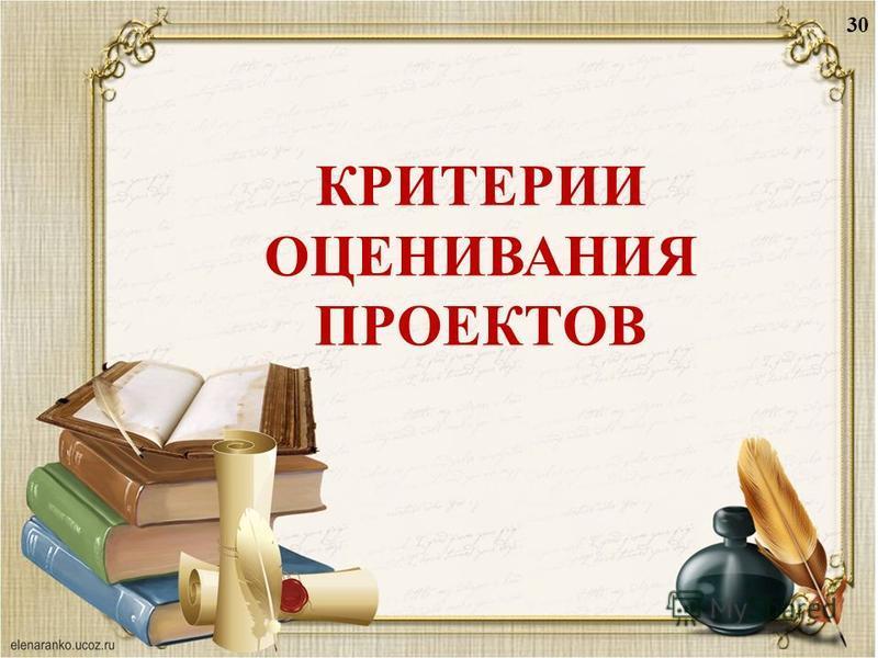 КРИТЕРИИ ОЦЕНИВАНИЯ ПРОЕКТОВ 30
