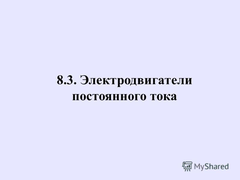 8.3. Электродвигатели постоянного тока