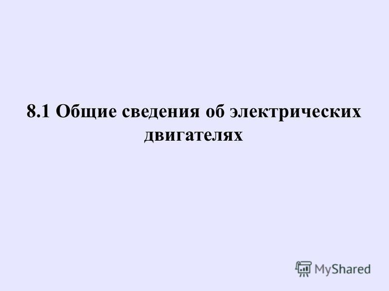 8.1 Общие сведения об электрических двигателях