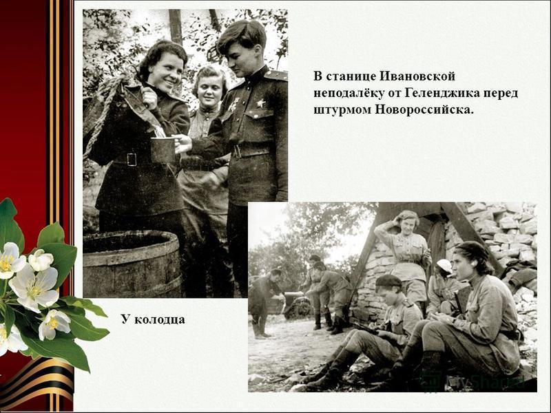 У колодца В станице Ивановской неподалёку от Геленджика перед штурмом Новороссийска.