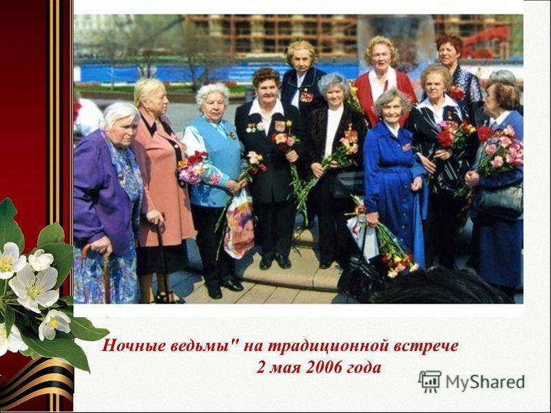 Ночные ведьмы на традиционной встрече 2 мая 2006 года