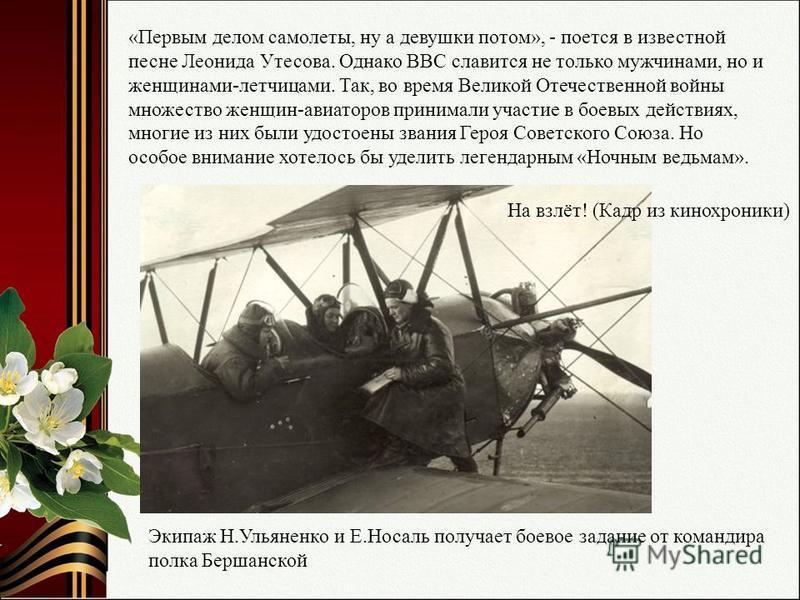 «Первым делом самолеты, ну а девушки потом», - поется в известной песне Леонида Утесова. Однако ВВС славится не только мужчинами, но и женщинами-летчицами. Так, во время Великой Отечественной войны множество женщин-авиаторов принимали участие в боевы