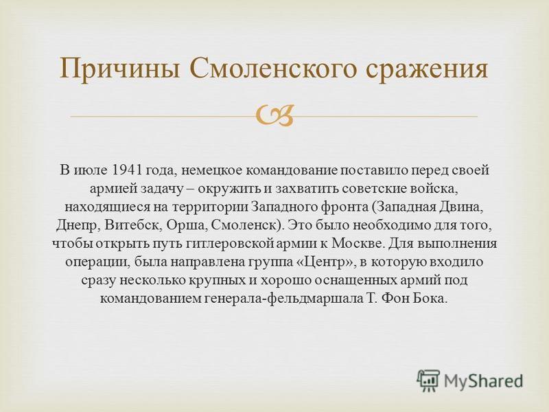 В июле 1941 года, немецкое командование поставило перед своей армией задачу – окружить и захватить советские войска, находящиеся на территории Западного фронта ( Западная Двина, Днепр, Витебск, Орша, Смоленск ). Это было необходимо для того, чтобы от