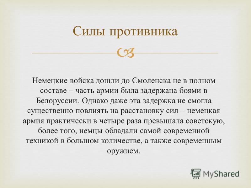 Немецкие войска дошли до Смоленска не в полном составе – часть армии была задержана боями в Белоруссии. Однако даже эта задержка не смогла существенно повлиять на расстановку сил – немецкая армия практически в четыре раза превышала советскую, более т
