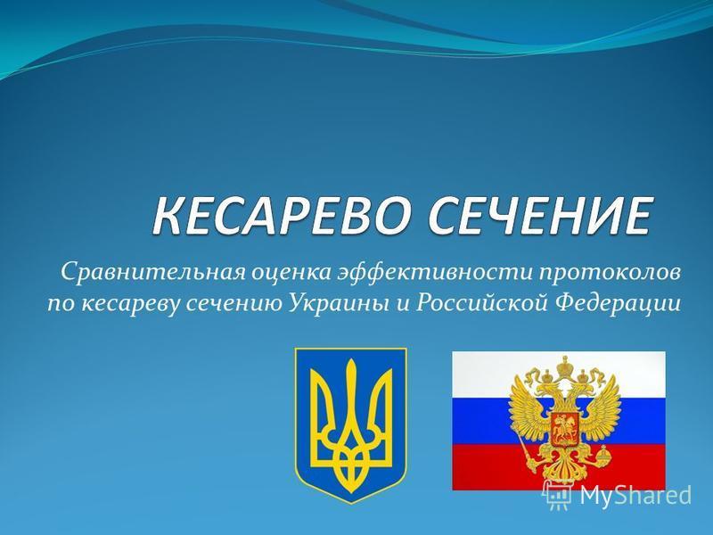 Сравнительная оценка эффективности протоколов по кесареву сечению Украины и Российской Федерации