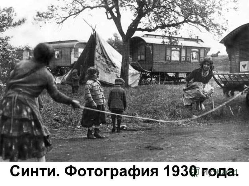 Синти. Фотография 1930 года.