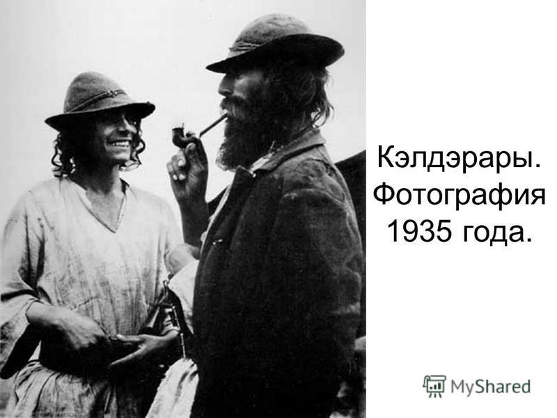 Кэлдэрары. Фотография 1935 года.