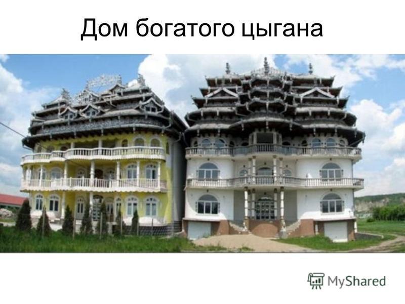 Дом богатого цыгана