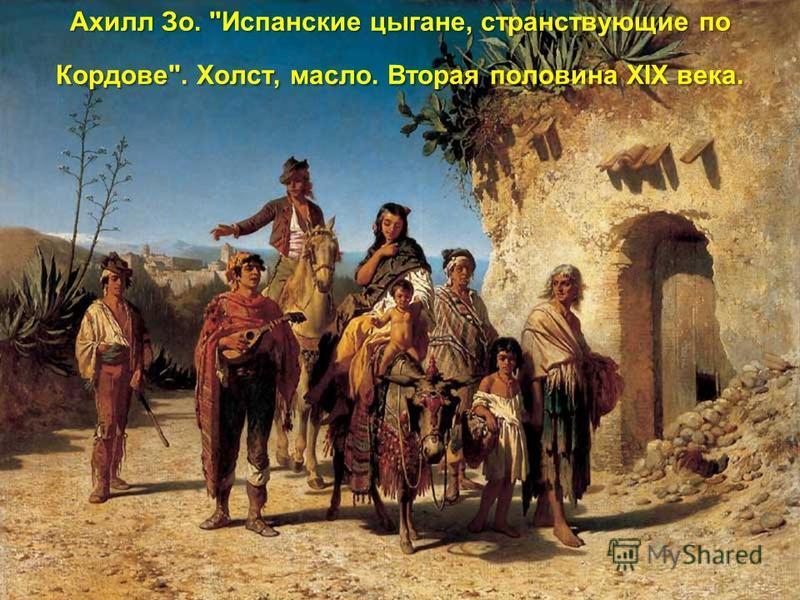 Ахилл Зо. Испанские цыгане, странствующие по Кордове. Холст, масло. Вторая половина XIX века.