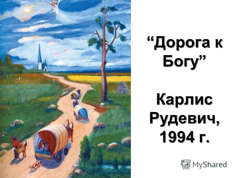 Дорога к Богу Карлис Рудевич, 1994 г.