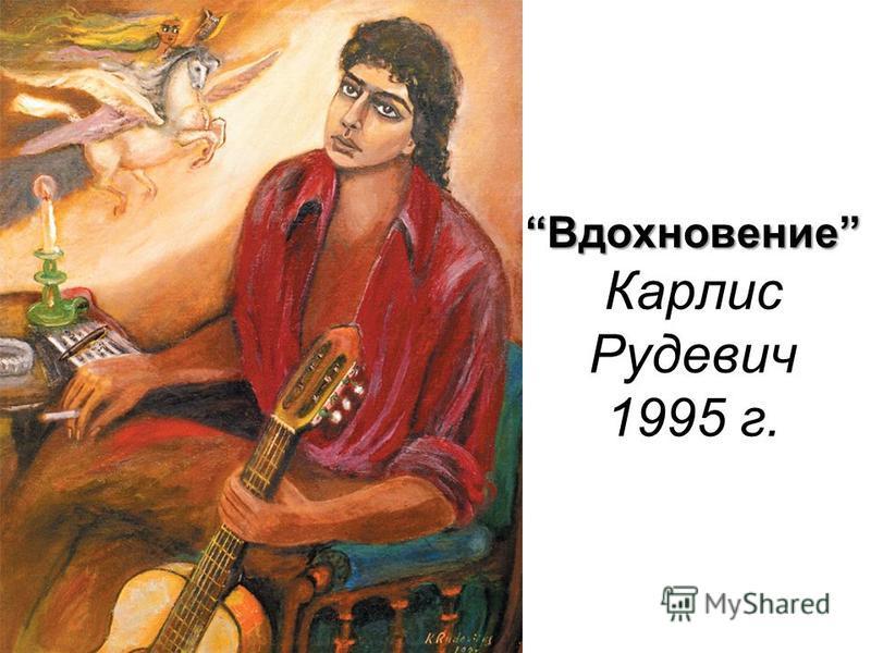 Вдохновение Вдохновение Карлис Рудевич 1995 г.