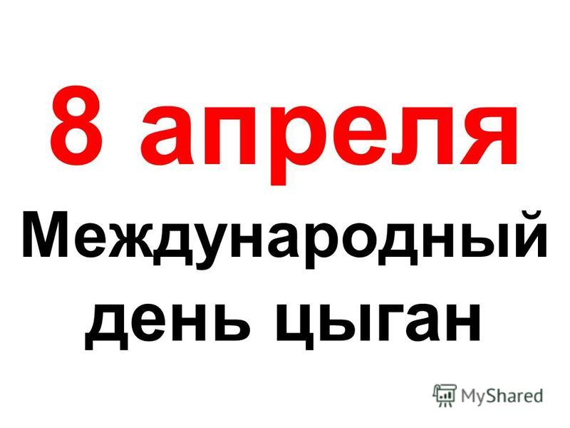 8 апреля Международный день цыган