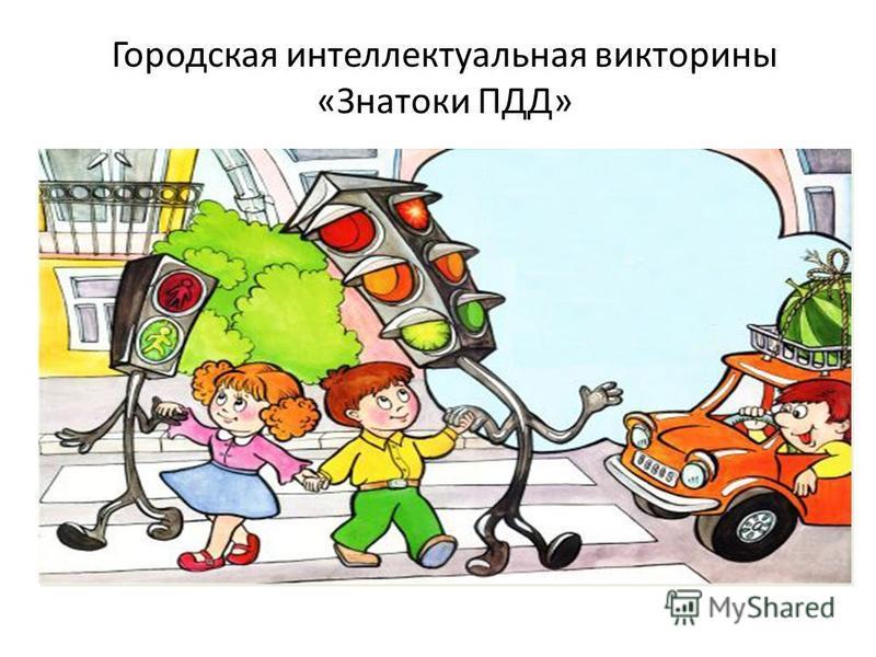 Городская интеллектуальная викторины «Знатоки ПДД»