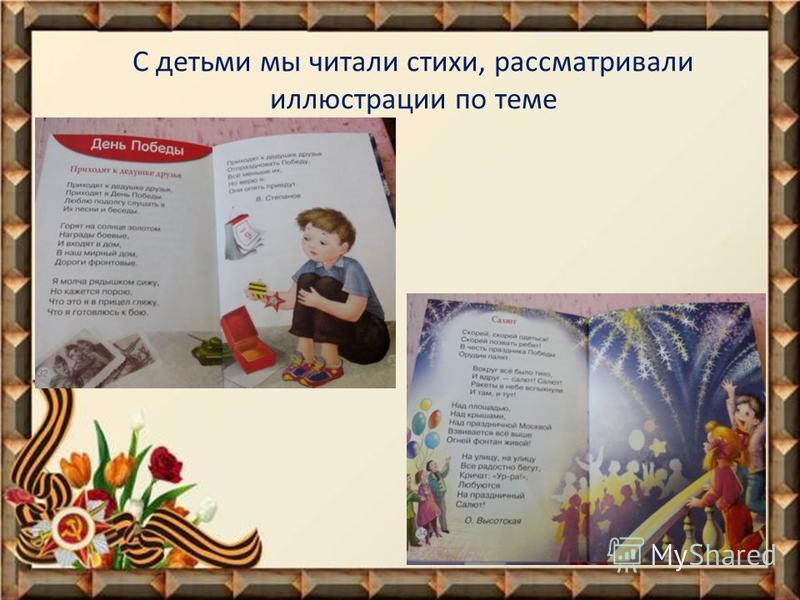 С детьми мы читали стихи, рассматривали иллюстрации по теме