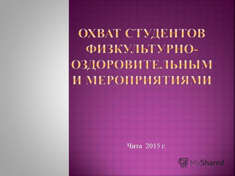 Чита 2015 г.