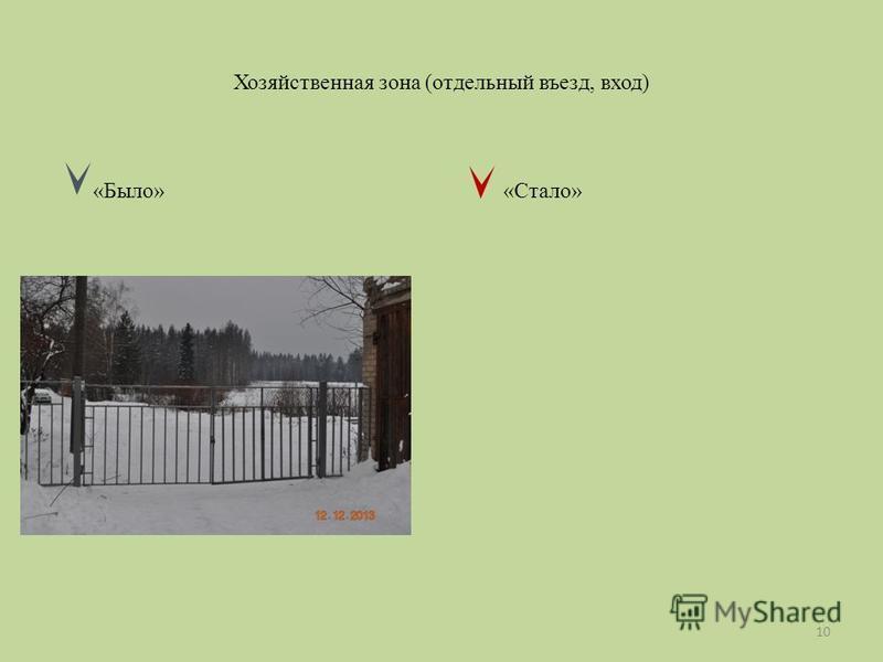 Хозяйственная зона (отдельный въезд, вход) «Было» «Стало» 10
