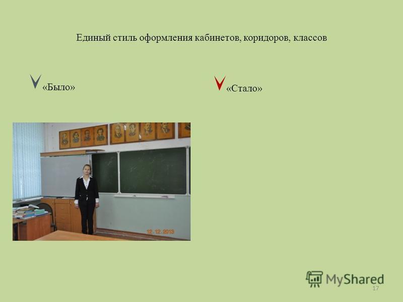 Единый стиль оформления кабинетов, коридоров, классов «Было» «Стало» 17