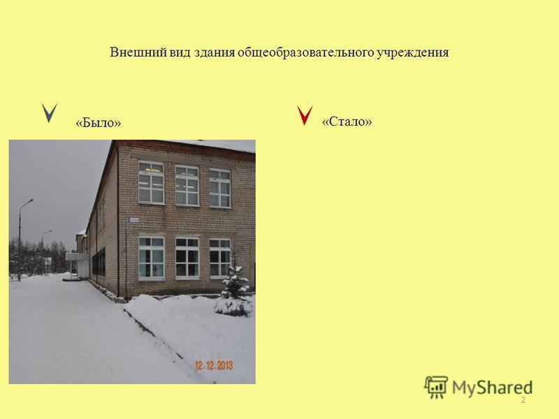 Внешний вид здания общеобразовательного учреждения «Было» «Стало» 2