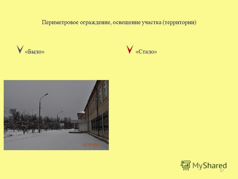 Периметровое ограждение, освещение участка (территории) «Было» «Стало» 57