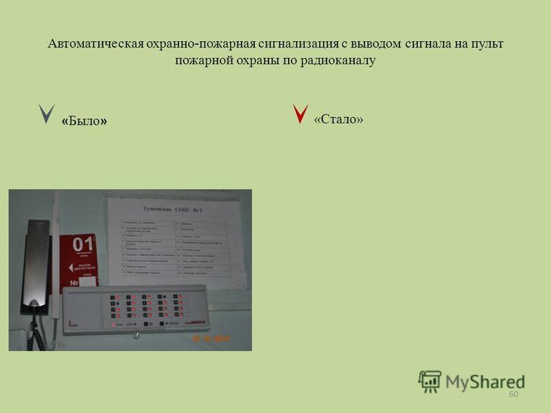 Автоматическая охранно-пожарная сигнализация с выводом сигнала на пульт пожарной охраны по радиоканалу « Было » «Стало» 60
