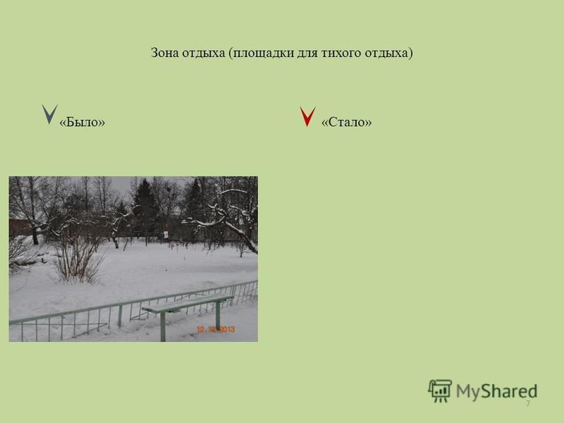 Зона отдыха (площадки для тихого отдыха) «Было» «Стало» 7