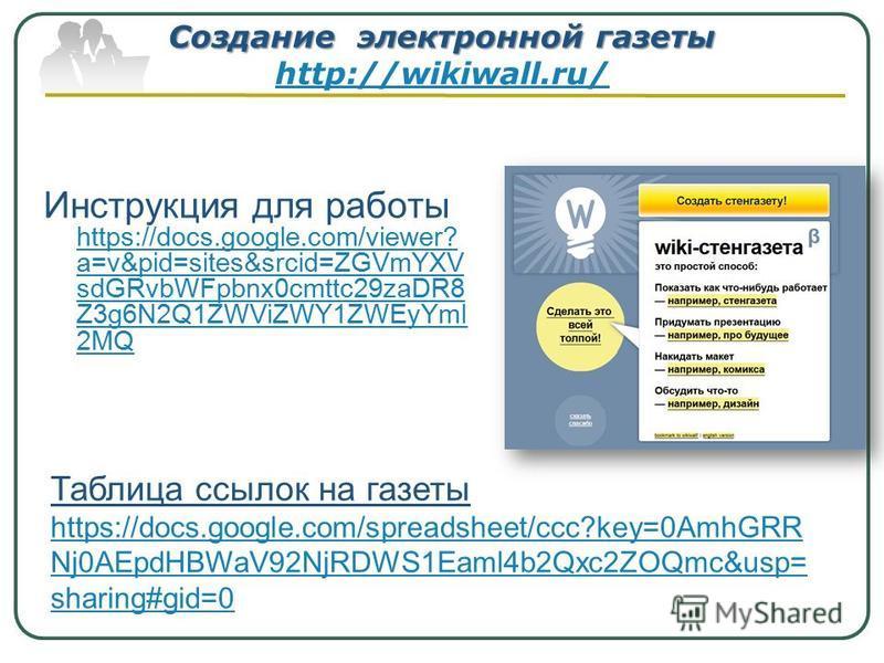 Создание электронной газеты Создание электронной газеты http://wikiwall.ru/ http://wikiwall.ru/ Инструкция для работы https://docs.google.com/viewer? a=v&pid=sites&srcid=ZGVmYXV sdGRvbWFpbnx0cmttc29zaDR8 Z3g6N2Q1ZWViZWY1ZWEyYmI 2MQ https://docs.googl