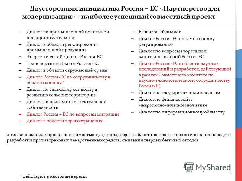 8 Двусторонняя инициатива Россия – ЕС «Партнерство для модернизации» – наиболее успешный совместный проект – Диалог по промышленной политике и предпринимательству – Диалог в области регулирования промышленной продукции – Энергетический Диалог Россия-