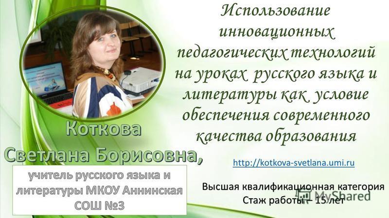 Высшая квалификационная категория Стаж работы – 15 лет http://kotkova-svetlana.umi.ru