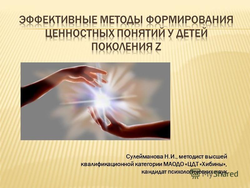 Сулейманова Н.И., методист высшей квалификационной категории МАОДО «ЦДТ «Хибины», кандидат психологических наук