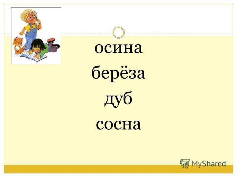 Цель: закрепление первоначальных навыков чтения; развитие способности к обобщению; развитие умения объединять слова по разным признакам и определение слова, которое не подходит к этому признаку. Ход игры - Педагог предлагает прочесть слова на слайде,