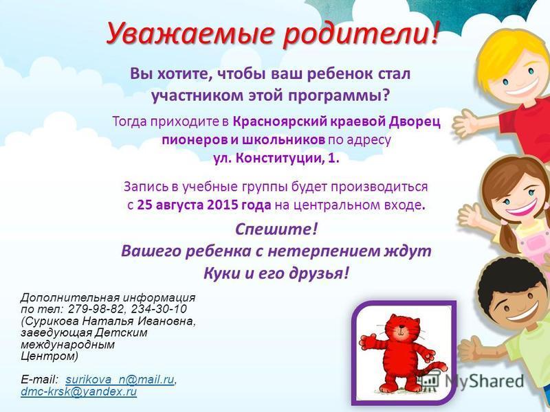 Уважаемые родители! Вы хотите, чтобы ваш ребенок стал участником этой программы? Тогда приходите в Красноярский краевой Дворец пионеров и школьников по адресу ул. Конституции, 1. Запись в учебные группы будет производиться с 25 августа 2015 года на ц