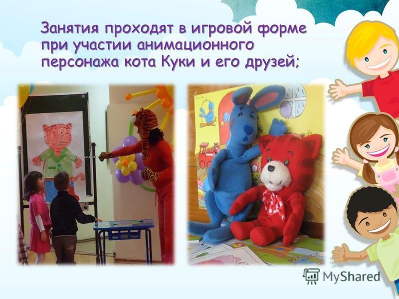 Занятия проходят в игровой форме при участии анимационного персонажа кота Куки и его друзей;