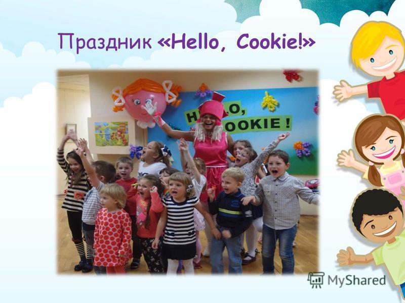 Праздник «Hello, Cookie!»