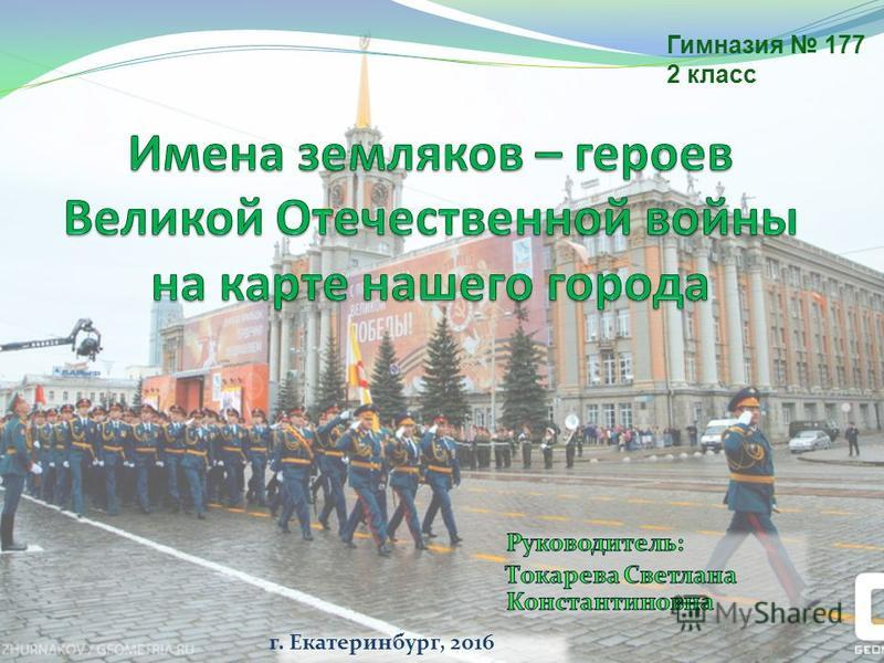 г. Екатеринбург, 2016 Гимназия 177 2 класс