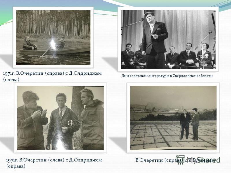 1971 г. В.Очеретин (слева) с Д.Олдриджем (справа) В.Очеретин (справа) с Б.Ручьевым Дни советской литературы в Свердловской области 1971 г. В.Очеретин (справа) с Д.Олдриджем (слева)