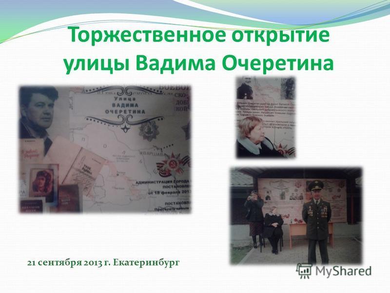 21 сентября 2013 г. Екатеринбург Торжественное открытие улицы Вадима Очеретина